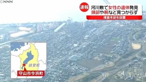 滋賀県琵琶湖近く河川敷女性切断死体0.jpg