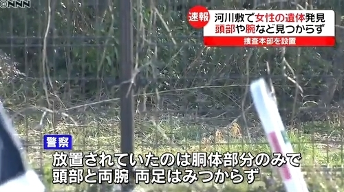 滋賀県琵琶湖近く河川敷女性切断死体3.jpg