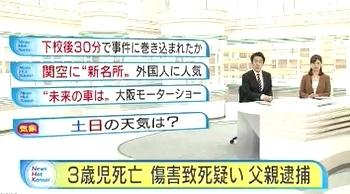 滋賀県草津市3歳長男暴行死事件.jpg