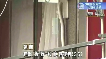 滋賀県草津市3歳長男暴行死事件1.jpg