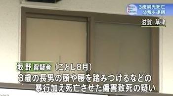 滋賀県草津市3歳長男暴行死事件2.jpg