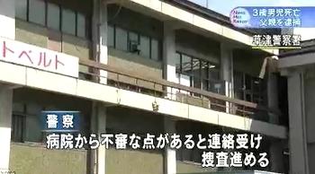 滋賀県草津市3歳長男暴行死事件3.jpg