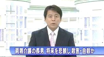 滋賀県草津市両親殺害心中事件.jpg