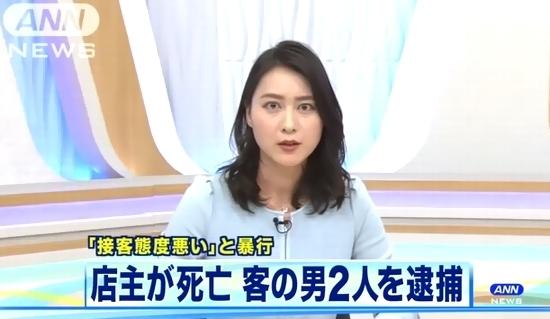 滋賀県草津市大路飲食店長殺人事件.jpg