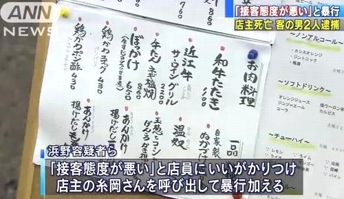 滋賀県草津市大路飲食店長殺人事件3.jpg