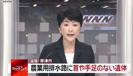 滋賀県草津市排水路バラバラ殺人.jpg