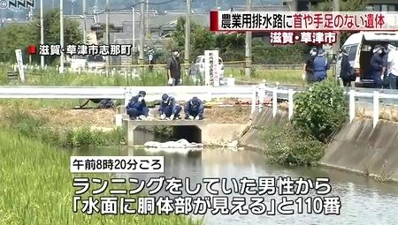 滋賀県草津市排水路バラバラ殺人1.jpg