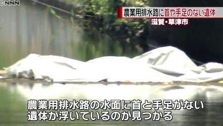 滋賀県草津市排水路バラバラ殺人2.jpg