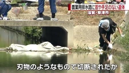 滋賀県草津市排水路バラバラ殺人3.jpg