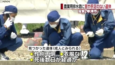 滋賀県草津市排水路バラバラ殺人4.jpg