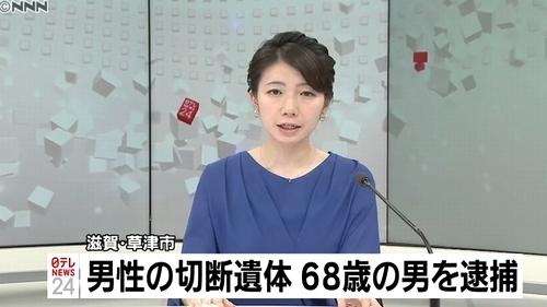 滋賀県草津市排水路男性バラバラ殺人で男逮捕.jpg