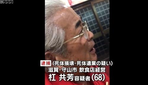 滋賀県草津市排水路男性バラバラ殺人で男逮捕1.jpg