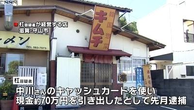 滋賀県草津市排水路男性バラバラ殺人で男逮捕3.jpg