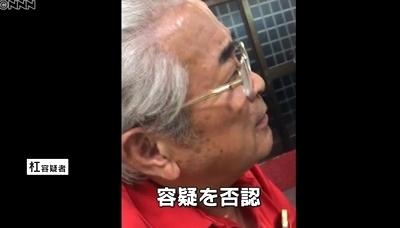 滋賀県草津市排水路男性バラバラ殺人で男逮捕4.jpg