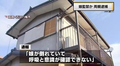 滋賀県近江八幡市33歳次女監禁死亡事件.jpg