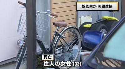 滋賀県近江八幡市33歳次女監禁死亡事件1.jpg