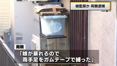 滋賀県近江八幡市33歳次女監禁死亡事件2.jpg