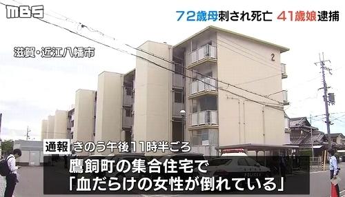 滋賀県近江八幡市団地母親刺殺で娘逮捕.jpg