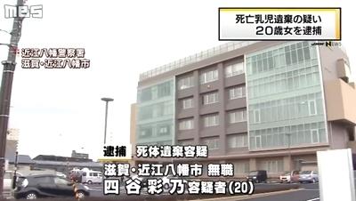滋賀県近江八幡市女乳児死体遺棄事件.jpg