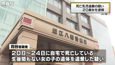 滋賀県近江八幡市女乳児死体遺棄事件1.jpg