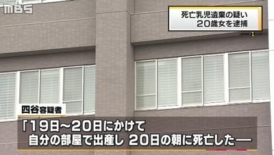 滋賀県近江八幡市女乳児死体遺棄事件2.jpg