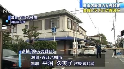 滋賀県近江八幡市女性経営者殺害事件1.jpg