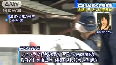 滋賀県近江八幡市女性経営者殺害事件2.jpg
