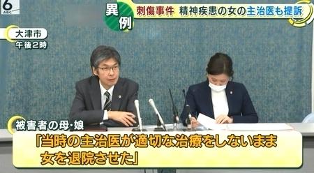 滋賀県長浜市量販店母娘切りつけ事件で提訴2.jpg
