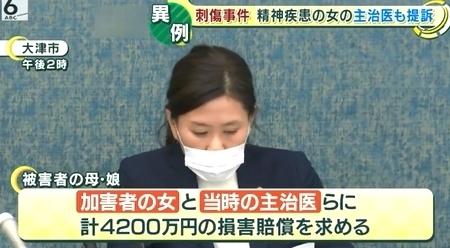 滋賀県長浜市量販店母娘切りつけ事件で提訴3.jpg