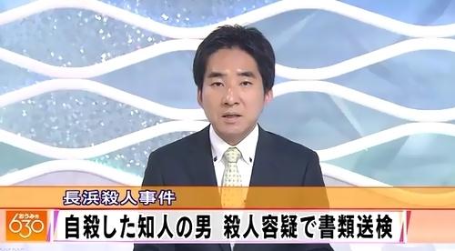滋賀県長浜市高齢男性殺人で容疑者死亡送検.jpg