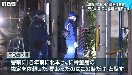滋賀県長浜市高齢男性殺人で容疑者死亡送検3.jpg