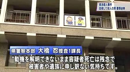 滋賀県長浜市高齢男性殺人で容疑者死亡送検5.jpg