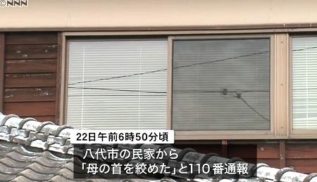 熊本県八代市91歳母殺人事件2.jpg