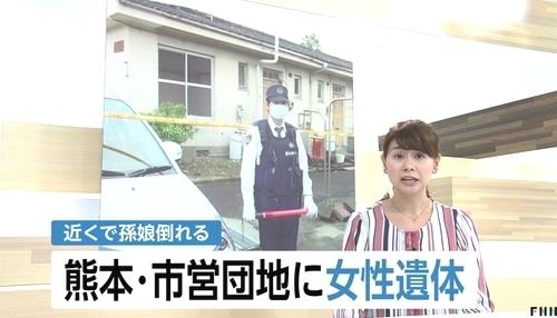 熊本県八代市団地女性殺人.jpg