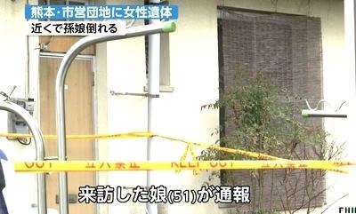熊本県八代市団地女性殺人2.jpg