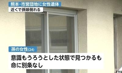 熊本県八代市団地女性殺人3.jpg