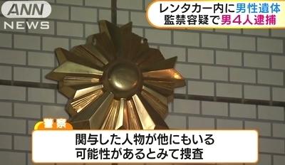 熊本県大津町ホテル駐車場男性死体遺棄逮捕4.jpg