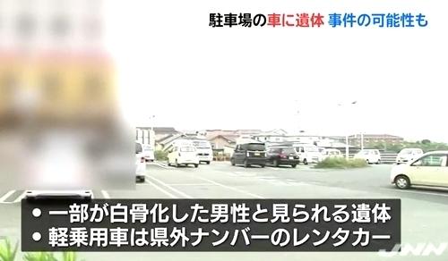 熊本県大津町ホテル駐車場車内から白骨遺体2.jpg