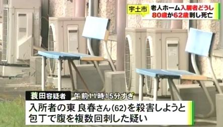 熊本県宇土市老人ホーム男性殺人事件2.jpg