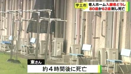 熊本県宇土市老人ホーム男性殺人事件3.jpg
