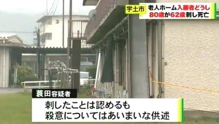 熊本県宇土市老人ホーム男性殺人事件4.jpg