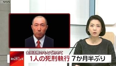 熊本県強盗殺人田尻死刑囚執行.jpg