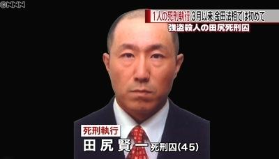 熊本県強盗殺人田尻死刑囚執行1.jpg