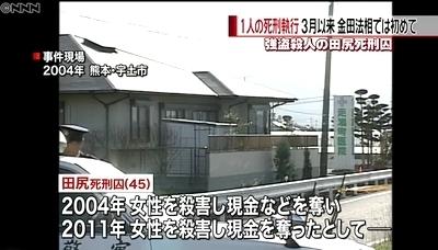 熊本県強盗殺人田尻死刑囚執行2.jpg