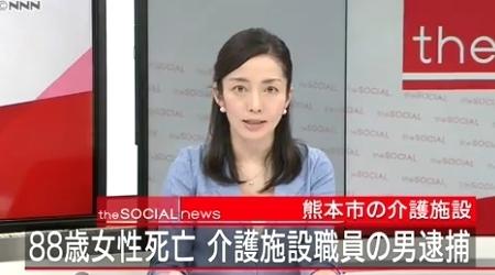 熊本県熊本市介護施設女性殺人事件.jpg