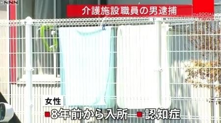 熊本県熊本市介護施設女性殺人事件5.jpg