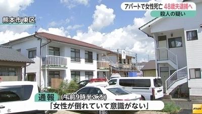 熊本県熊本市妻殺人で夫逮捕0.jpg