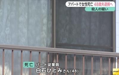 熊本県熊本市妻殺人で夫逮捕1.jpg