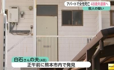 熊本県熊本市妻殺人で夫逮捕2.jpg