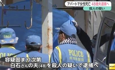 熊本県熊本市妻殺人で夫逮捕3.jpg